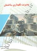مدیریت نگهداری ساختمان