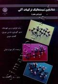 شناسایی سیستماتیک ترکیبات آلی