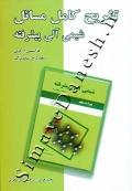 تشریح کامل مسائل شیمی آلی پیشرفته (کتاب اول - جلداول)