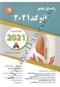 راهنمای جامع اتوکد 2021