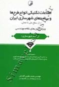 اطلاعات تکنیکی انواع طرح ها و برنامه های شهرسازی ایران - ویژه آزمون نظام مهندسی