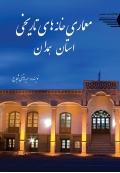 معماری خانه های تاریخی استان همدان