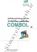 طراحی و شبیه سازی پروژه های مهندسی مکانیک با comsol
