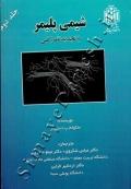 شیمی پلیمر (جلد دوم)