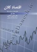 اقتصاد کلان (جلد اول: نظریه ها و سیاست ها)