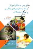 تدریس به دانش آموزان مبتلا به ناتوانی های یادگیری و دیگر اختلالات