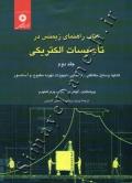 کتاب راهنمای زیمنس در تاسیسات الکتریکی (جلد دوم)