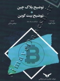 توضیح بلاک چین + توضیح بیت کوین (دو کتاب در یک جلد)