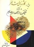 سیری در فرهنگ و ادبیات ایران (کارشناسی ارشد هنر و دکترا)
