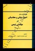 تشریح کامل مسایل اصول بنیانی و محاسباتی در مهندسی شیمی (ویرایش هفتم) چاپ پنجم