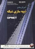 آموزش جامع شبیه سازی شبکه با استفاده از نرم افزار opnet