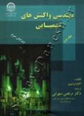 مهندسی واکنش های شیمیایی ( جلد دوم - ویرایش سوم )