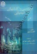 مهندسی واکنشهای شیمیایی (جلد دوم)