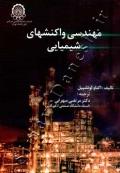 مهندسی واکنشهای شیمیایی (جلد اول)