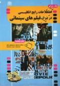 اصطلاحات رایج انگلیسی در درک فیلم های سینمایی جلد دوم