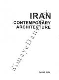 معماری  معاصر ایران (IRAN CONTEMPORARY ARCHITECTURE)