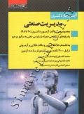 آزمون یار دکتری مدیریت صنعتی سوالات آزمون دکتری (90 تا 98)