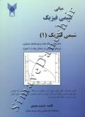 مبانی شیمی فیزیک(1)