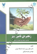 زنجیره تأمین سبز (طراحی ، برنامه ریزی ، استقرار و ارزیابی)