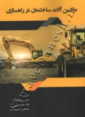 ماشین آلات ساختمان در راهسازی