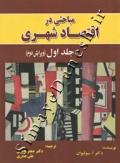 مباحثی در اقتصاد شهری ( جلد اول - ویرایش دوم )