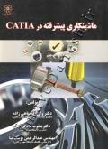 ماشینکاری پیشرفته در CATIA