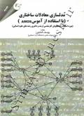 مدلسازی معادلات ساختاری (با استفاده از آموس AMOS)