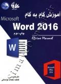 آموزش گام به گام microsoft word 2016