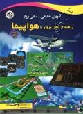 راهنمای کامل پرواز با هواپیما ( جلد اول )