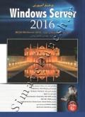 مرجع آموزش windows server 2016