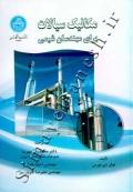 مکانیک سیالات برای مهندسان شیمی