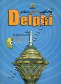 برنامه نویسی مخابراتی و شبکه در Delphi