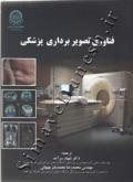 فناوری تصویر برداری پزشکی