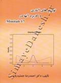 توزیع های آماری و کاربرد آنها در MINITAB 17