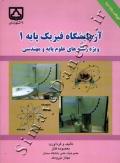 آزمایشگاه فیزیک پایه 1 (ویژه رشته های علوم پایه و مهندسی)