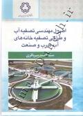 اصول مهندسی تصفیه آب و طراحی تصفیه خانه های آب شرب و صنعت