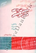 عملیات واحد مهندسی شیمی (جلد دوم) ویراست ششم