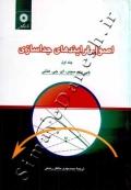 اصول فرایندهای جداسازی (جلد اول)