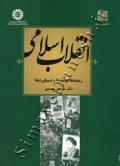 انقلاب اسلامی زمینه ها و پیامد ها