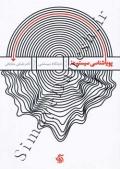 پویایی شناسی سیستم ها جلد1(دیدگاه سیستمی)