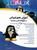 آموزش جامع لینوکس (سطوح مقدماتی و متوسط)