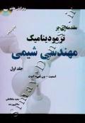 مقدمه ای بر ترمودینامیک مهندسی شیمی (جلد اول)