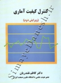 کنترل کیفیت آماری (ویرایش دوم)