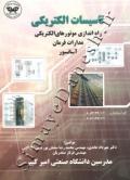 تاسیسات الکتریکی ( راه اندازی موتورهای الکتریکی - مدارات فرمان - آسانسور)