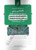 تشریح کامل آزمون های کارشناسی رسمی کتاب دوم:مبحث تاسیسات مکانیکی
