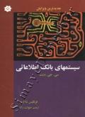 سیستمهای بانک اطلاعاتی
