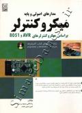 مدارهای اصولی و پایه میکروکنترلر بر اساس میکروکنترلرهای AVR و 8051