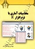 محاسبات آماری با نرم افزار R