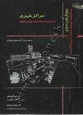 مراکز شهری (از مبانی تا راهنماهای طراحی شهری)