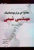 تشریح کامل مسایل مقدمه ای بر ترمودینامیک مهندسی شیمی (جلد دوم)